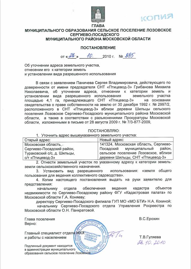 Постановление об уточнении адреса земельного участка